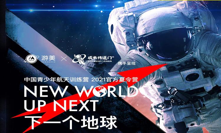 2021中国青少年航天训练营