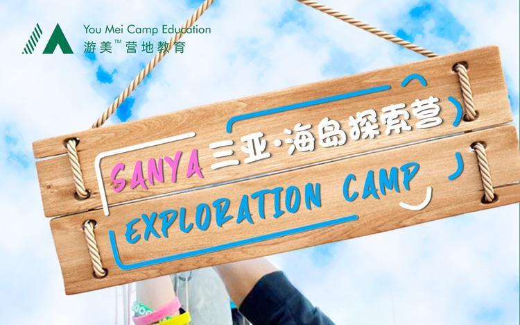 2021三亚海岛探索营(国庆档)