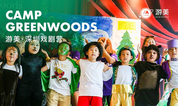 2021游美上海英文戏剧营·丛林之子