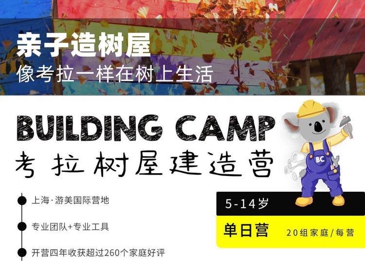游美上海 · 考拉树屋建造营(端午)